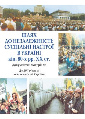 Відродження Пласту в документах КДБ УРСР