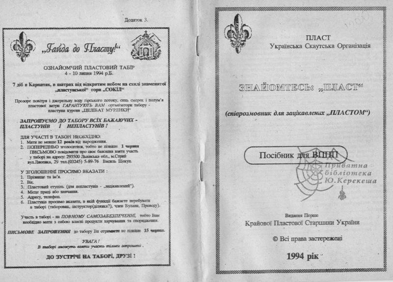 """Знайомтесь: """"Пласт"""", 1994"""
