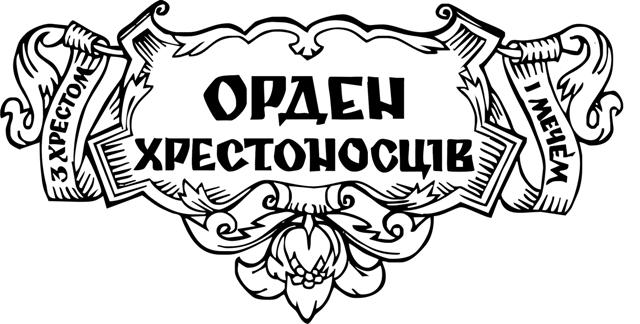 """5-й Курінь УСП Ордену """"Хрестоносці"""" ім. Андрея Шептицького"""