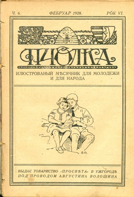 """Журнал для молоді """"Пчілка"""" (окремо була в ньому й пластова сторінка)"""