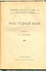 Праця акад. Михайла Возняка, Ужгород, 1923