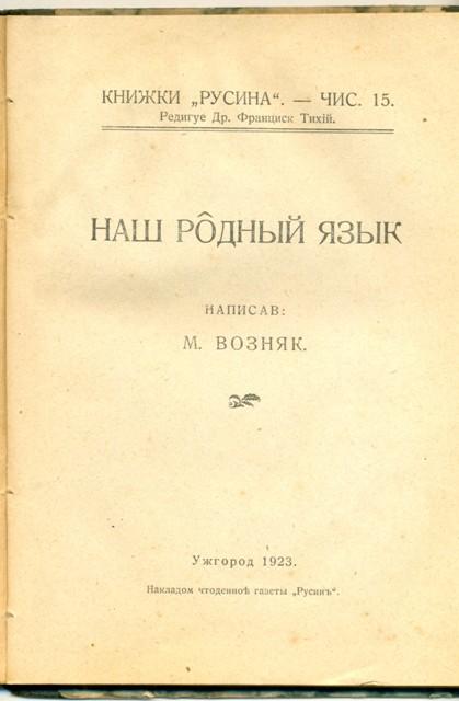 Рання праця акад. Михайла Возняка, Ужгород, 1923