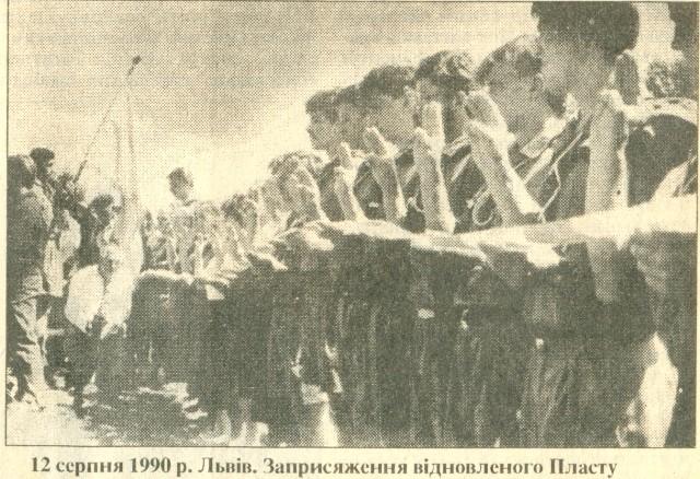 12 серпня 1990, Пластова Присяга