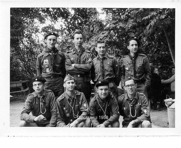 Сіроманці, 1958