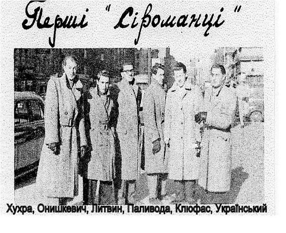 Перші Сіроманці
