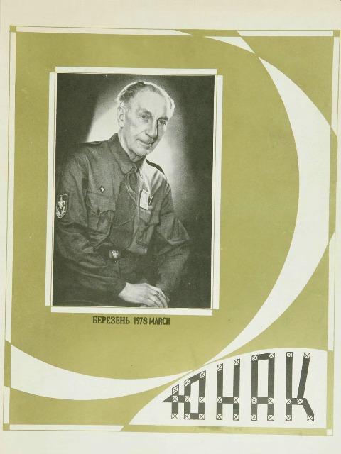 До 44-ої річниці з дня смерті Олександра Тисовського, засновника Пласту