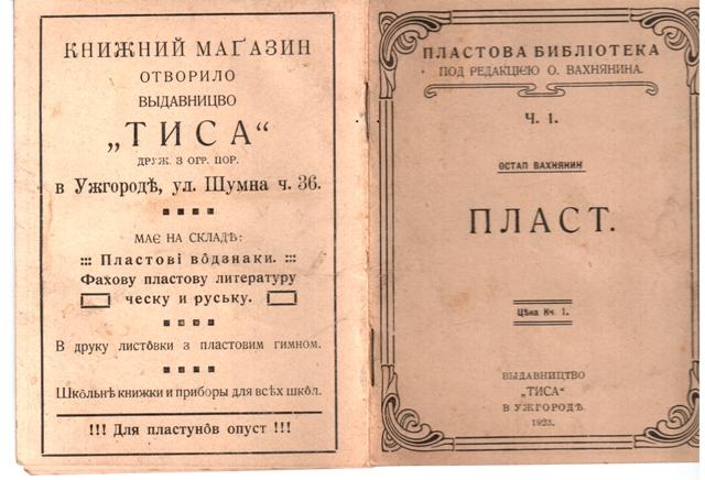 """Бібліотека: """"Пласт"""", Остап Вахнянин, Ужгород, 1923"""