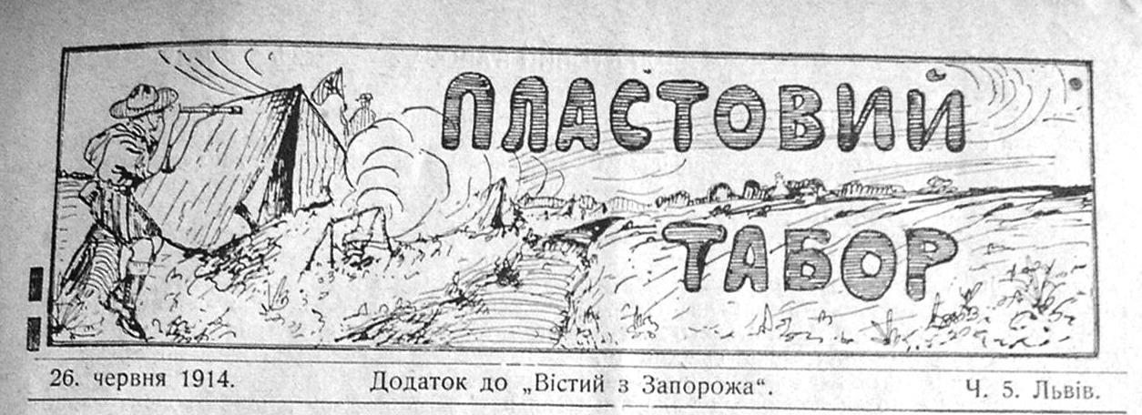 Пластова прогулька, 1912