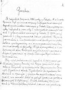 Рукопис автобіографії Олександра Тисовського