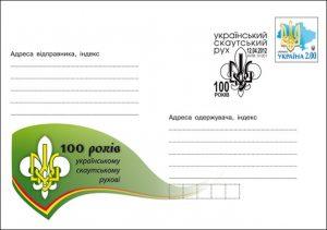 Ювілейний конверт до 100-ліття Пласту