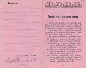 Виказка Северина Пастернака
