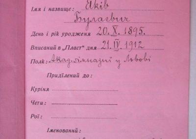 Виказка Якова Булаєвича. Зберігається в ЦДІАЛ. Ф. 389. Оп. 1. Спр. 961. арк. 124