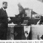 Свято Весни у Хусті, 1932
