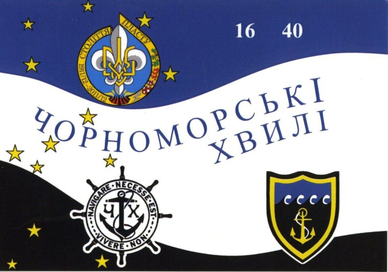 Чорноморські Хвилі