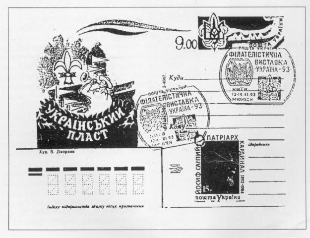 1-ий державний поштовий випуск, присвячений українському Пласту