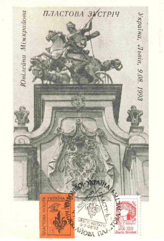 Ювілейна поштова картка, ЮМПЗ 1993, Львів