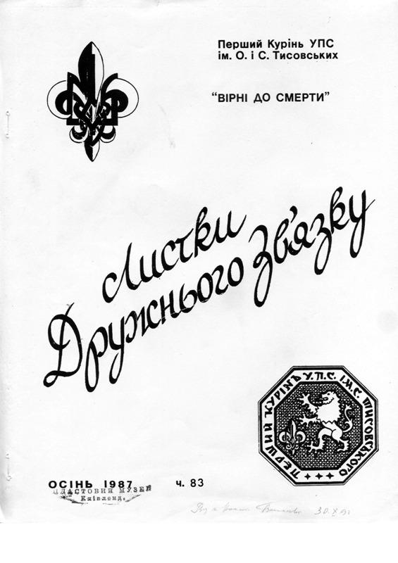 Листки дружнього зв`язку: ЮМПЗ 1987, Канада