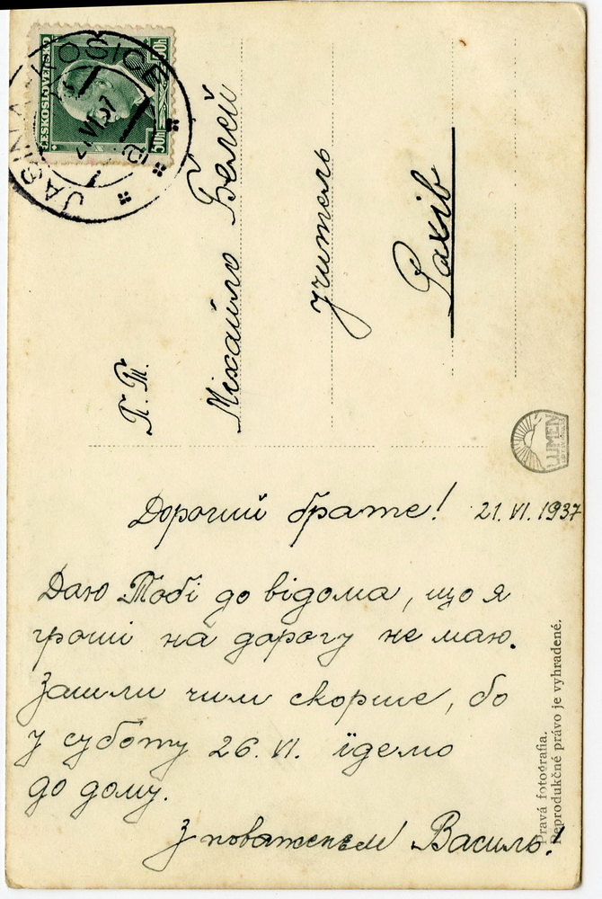 Листівка від Василя до брата Михайла. Відправлено з Ясіня до Рахова 21 червня 1937 року