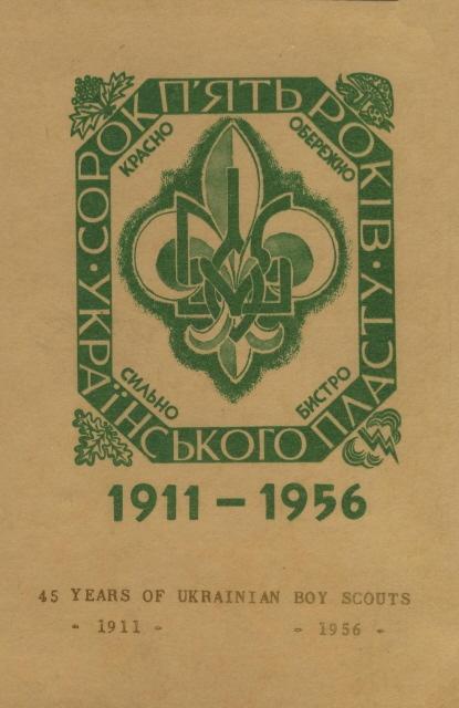 Ювілейна відзнака, 1957, Мирон Білинський