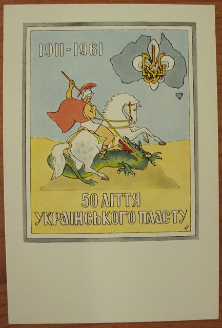 Листівка Оришкевича, 1962