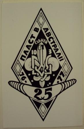 25-ліття Пласту в Австралії, 1976-1977