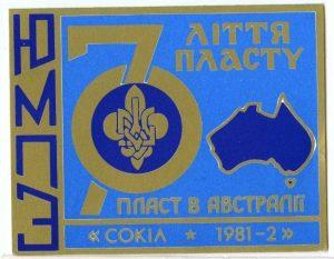ЮМПЗ, Сокіл, листівка, 1981