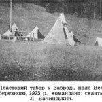 Пластовий табір біля Великого Березного, 1925