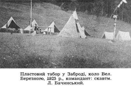 Пластові табори на Закарпатті, 1926 р.