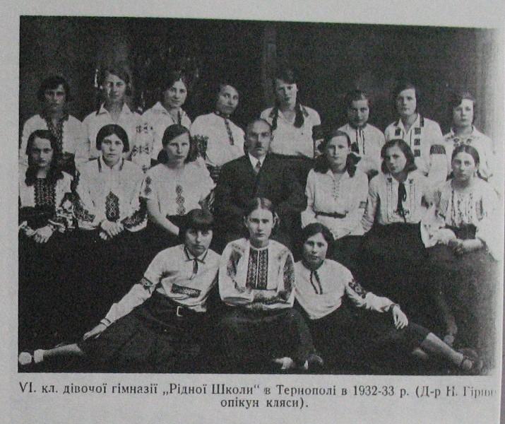 Спогади Никифора Гірняка, с. 163а, Тернопіль