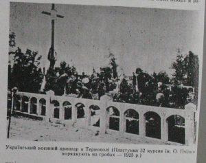 Спогади Никифора Гірняка, с. 165, Тернопіль