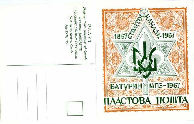 Листівка, 1967