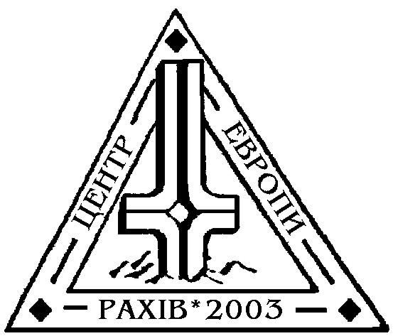 """Лого табору """"Центр Європи"""""""