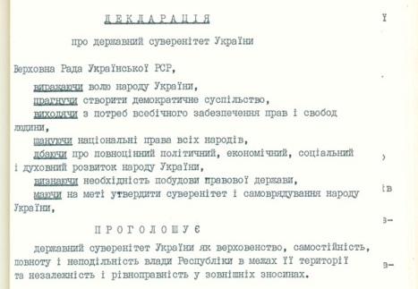 Декларація про державний суверенітет України