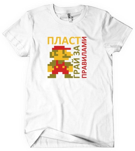 Унікальна пластова футболка