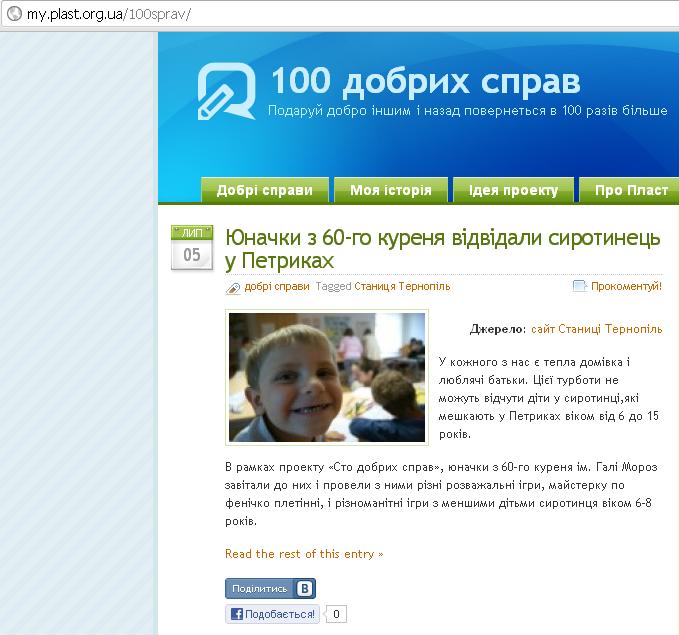 100 добрих справ до 100-ліття Пласту