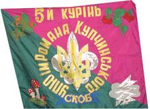 Прапор Купчинців
