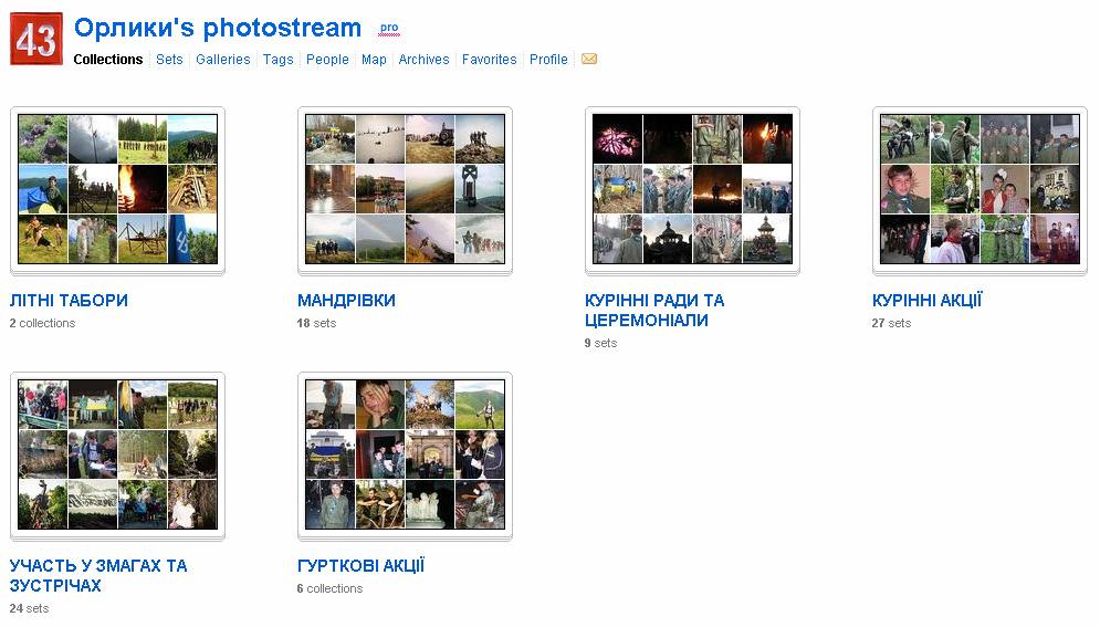 Скріншот з фотоархіву Орликів