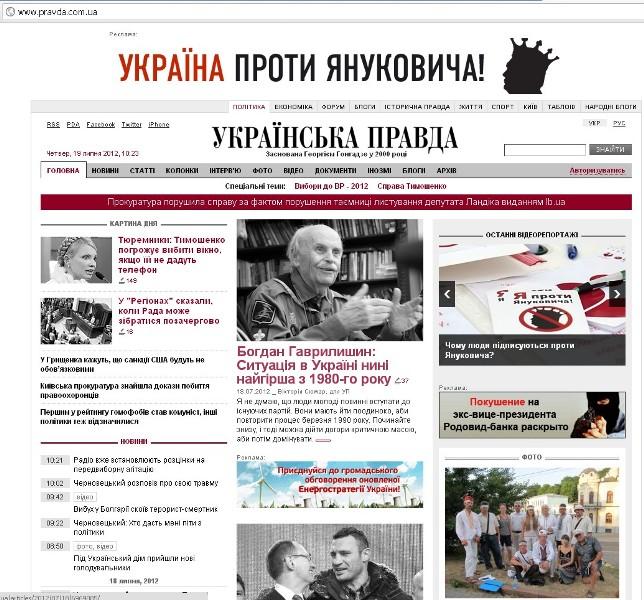 Скрін-шот з Української Правди