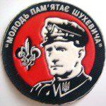 Молодь пам`ятає Шухевича