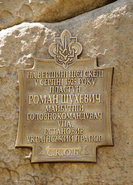 Меморіальна таблиця про вчинок Романа Шухевича