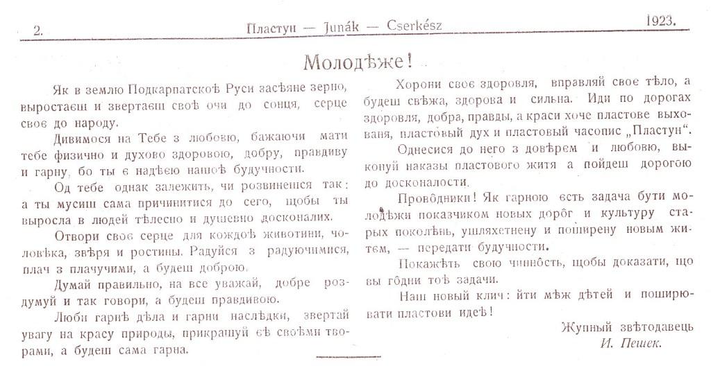 Пластовий журнал «Пластун», Закарпаття, 1920-1930 роки