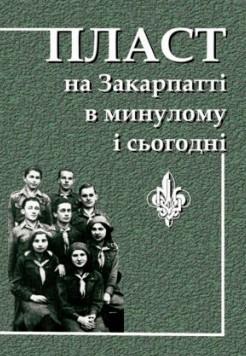 Село-Пласт на Закарпатті, 1920-1930-ті роки