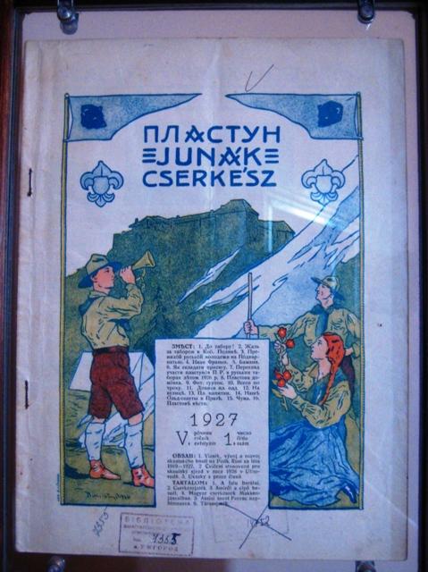 Пластові матеріали у Закарпатському краєзнавчому музеї, Ужгород