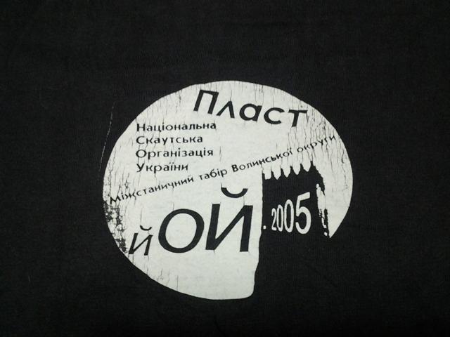 Моя пластова футболка: ст.пл.скоб Роман Коваль, ЦМ