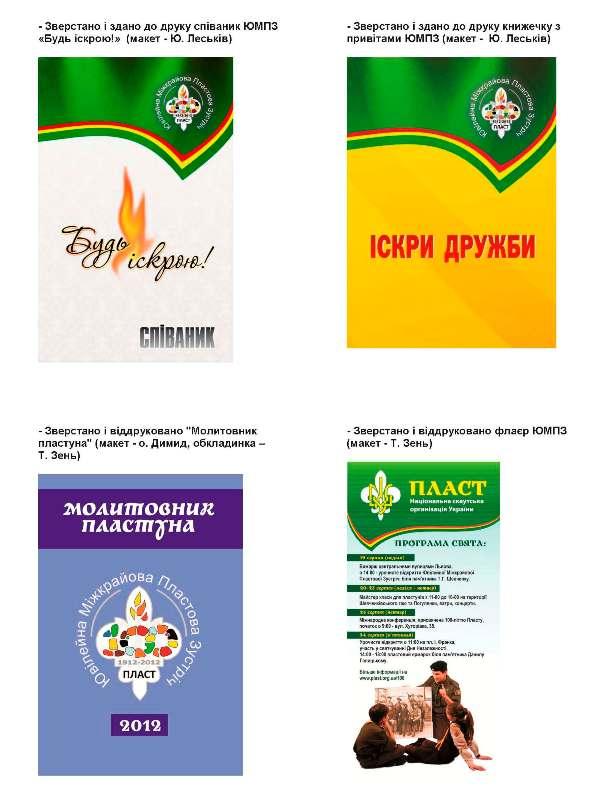 PR-служба ЮМПЗ 2012