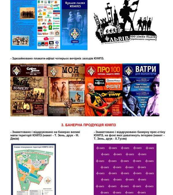 ЮМПЗ 2012: PR-служба