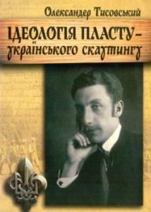 О. Тисовський. Ідеологія українського скаутингу