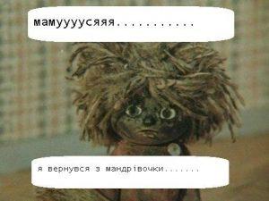 Автор: Софія Креховецька