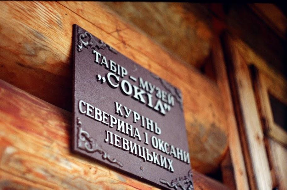 Орест Гаврилюк: 75-ліття Сокола