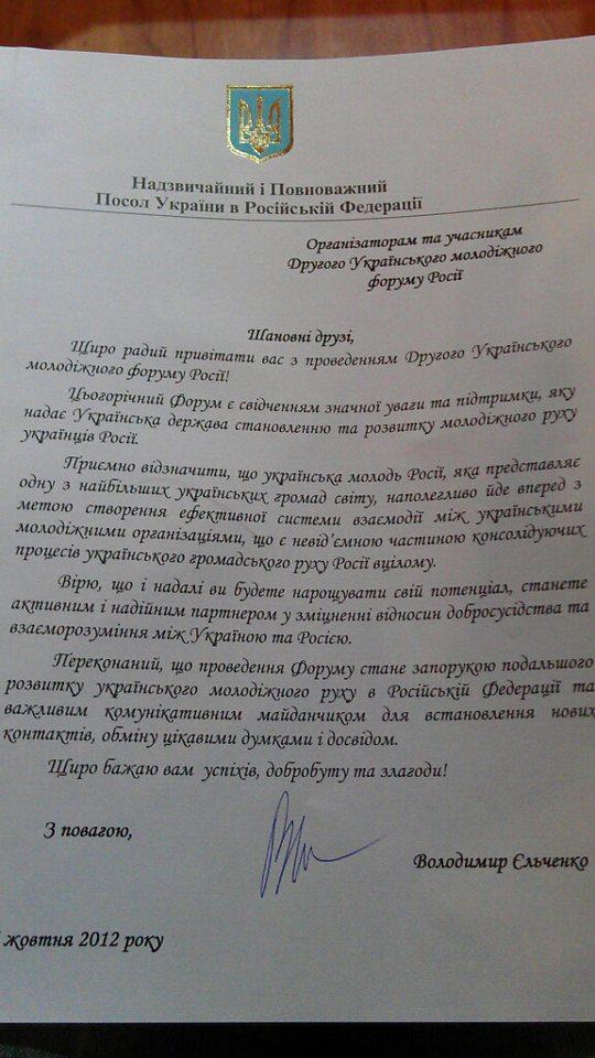 Вітання Посла України учасникам УМФР-2